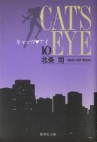 CAT'S EYE(キャッツアイ)[文庫版] <1~10巻完結> 北条司