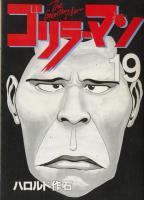 ゴリラーマン <1~19巻完結> ハロルド作石