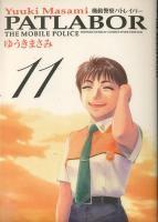 機動警察パトレイバー[ワイド版] <1~11巻完結> ゆうきまさみ