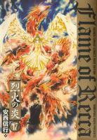 烈火の炎[ワイド版] <1~17巻完結> 安西信行