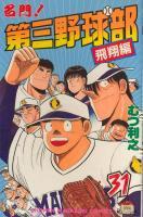 第三野球部 <1~31巻完結> むつ利之