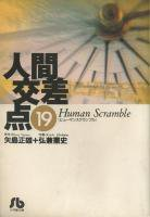 人間交差点[文庫版] <1~19巻完結> 弘兼憲史