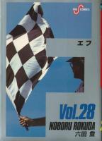F(エフ) <1~28巻完結> 六田登
