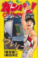 ガンバ!Fly high <1~34巻完結> 菊田洋之
