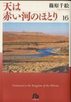 天は赤い河のほとり[文庫版] <1~16巻完結> 篠原千絵