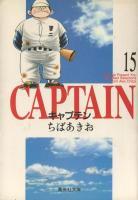 キャプテン[文庫版] <1~15巻完結> ちばあきお