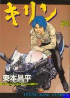 キリン <1~39巻完結> 東本昌平