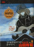 AGAPES(アガペイズ) <1~9巻完結> 山田玲司