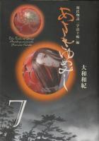 あさきゆめみし[文庫版] <1~7巻完結> 大和和紀