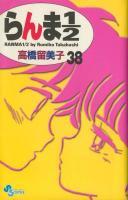 らんま1/2[新装版] <1~38巻完結> 高橋留美子