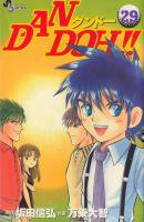 DANDOH(ダンドー) <1~29巻完結> 坂田信弘