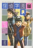 探偵学園Q[文庫版] <1~12巻完結> 天樹征丸