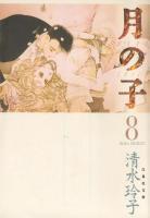 月の子[文庫版] <1~8巻完結> 清水玲子