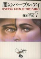 闇のパープルアイ[文庫版] <1~7巻完結> 篠原千絵