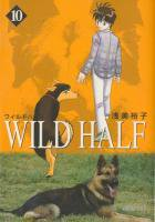 WILD HALF(ワイルドハーフ)[文庫版] <1~10巻完結> 浅美裕子