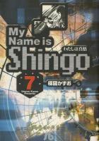 My Name is Shingo(わたしは真悟)[文庫版] <1~7巻完結> 楳図かずお