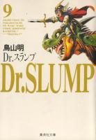 Dr.スランプ[文庫版] <1~9巻完結> 鳥山明