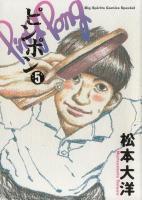 ピンポン <1~5巻完結> 松本大洋