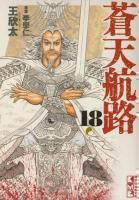 蒼天航路[文庫版] <1~18巻完結> 王欣太