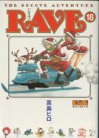 RAVE レイヴ[文庫版] <1~18巻完結> 真島ヒロ