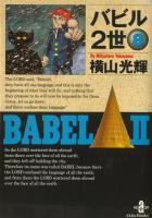 バビル2世[文庫版] <1~8巻完結> 横山光輝