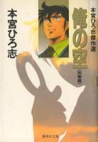 俺の空[文庫版] <1~11巻完結> 本宮ひろ志
