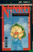 忍空(NINKU) <1~9巻完結> 桐山光侍