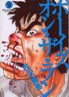ボーイズ・オン・ザ・ラン <1~10巻完結> 花沢健吾
