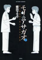 モリのアサガオ <1~7巻完結> 郷田マモラ