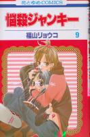 悩殺ジャンキー <1~16巻完結> 福山リョウコ