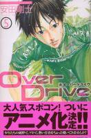 Over Drive(オーバードライヴ) <1~17巻完結> 安田剛士