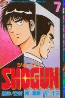 SHOGUN(ショーグン) <1~13巻完結> 所十三