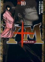 Y十M(ワイじゅうエム) <1~11巻完結> 山田風太郎