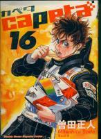 capeta(カペタ) <1~32巻完結> 曽田正人