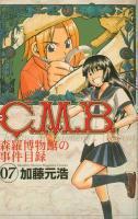 C.M.B 森羅博物館の事件目録 <1~32巻> 加藤元浩