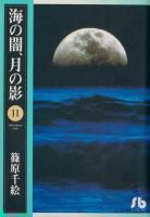 海の闇、月の影[文庫版] <1~11巻完結> 篠原千絵