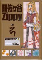 阿佐ヶ谷Zippy <1~11巻完結> 岩佐あきらこ