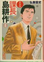 課長島耕作[新装文庫版] <1~8巻完結> 弘兼憲史