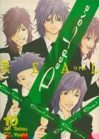 Deep Love REAL <1~19巻完結> Yoshi