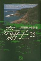 奈緒子[文庫版] <1~25巻完結> 中原裕