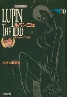 ルパン三世[文庫版] <1~10巻完結> モンキーパンチ