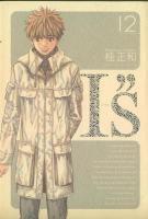 I's(アイズ)[完全版] <1~12巻完結> 桂正和