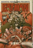EAT-MAN(イートマン) <1~19巻完結> 吉冨昭二