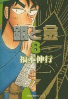 銀と金[文庫版] <1~8巻完結> 福本伸行