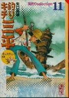 釣りキチ三平 海釣りselection[文庫版] <1~11巻完結> 矢口高雄