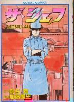 ザ・シェフ <1~41巻完結> 剣名舞