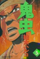 鬼虫 <1~5巻完結> 柏木ハルコ