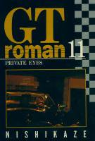 GT roman <1~11巻完結> 西風