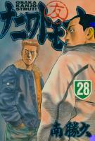 ナニワトモアレ <1~28巻完結> 南勝久