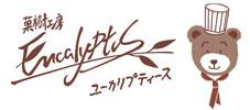 菓樹工房ユーカリプティース 〜洋菓子の街、神戸よりお届けします〜